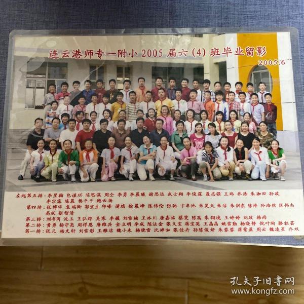 连云港师专一附小2005届六年级四班毕业留影
