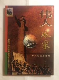 伟人风采   邮票定位珍藏册   献给中华人民共和国成立五十周年 邮币册 邮集  私藏品好 收藏佳品