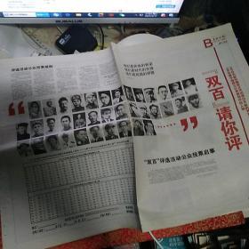 《春城晚报》2009年7月21日B1-B24 【100位为新中国成立作出突出贡献的英雄模范人物、100位新中国成立以来感动中国人物评选特刊(投票特刊)】