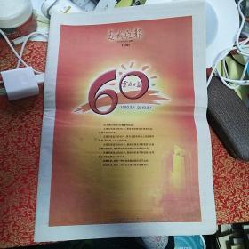 """《春城晚报》2010年3月25日T1-T16 """"云南日报创刊60周年""""特刊"""