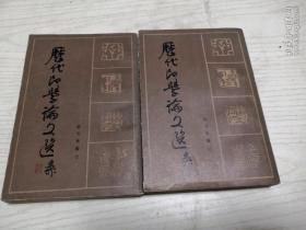 历代印学论文选(上下册)