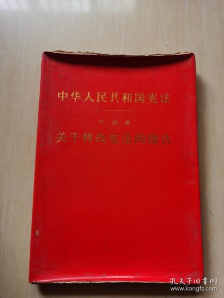 中华人民共和国宪法(1978年3月5日中华人民共和国第五届全国人民代表大会第一次会议通过)、叶剑英:关于修改宪法的报告(单行本)