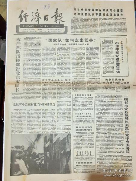 经济日报 1989 5 22