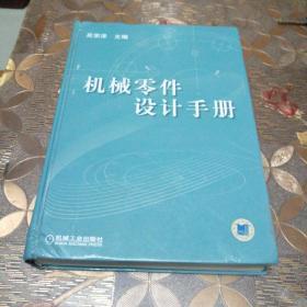 机械零件设计手册(无盘)