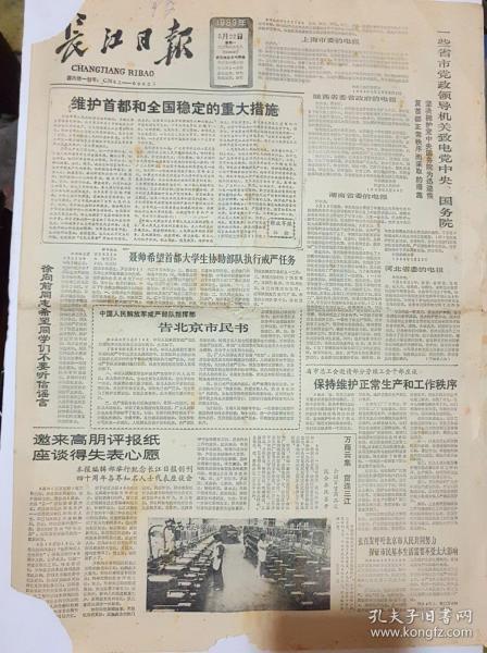 长江日报 1989 5 22