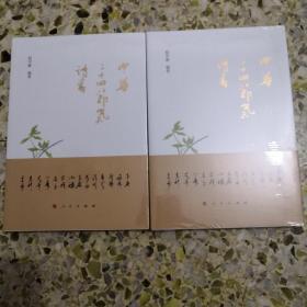 中华二十四节气诗书