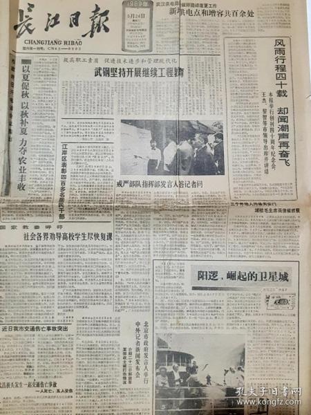 长江日报 1989 5  24