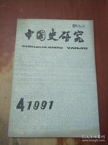 中国史研究 1991年 第4期