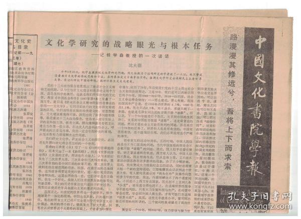 中国文化书院学报 1988年9月10日第19期 文化学研究的战略眼光与根本任务-记钱学森教授的一次谈话/中西文化的分野/从传统文化看未来的挑战/郁达夫作品中的主观性与人称视角/早期中国哲学文献中的自然界与自然/从中西文化关于人的身心平衡方式看现代健康人格发展/外国学者看法国知识分子/日本1987年关于中国现代史的研究成果/自然法和自然权利的不可避免性/精神健康是一种文化-历史现象