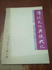 传统文化与现代化 1994年 第2、3期