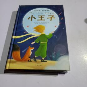 The Little Prince 小王子 中英双语 精装典藏版