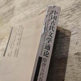 中国古代文学通论·隋唐五代卷