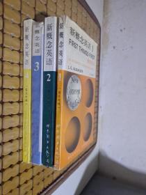新概念英语 英汉对照 1看图说话、2实践与进步、4流利英语(3册合售)+新概念英语3 (3盒磁带) 【3册书、3张磁带】
