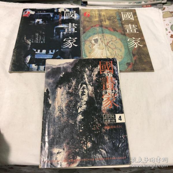 国画家:1993年2、6期,1994年4期(共3册)