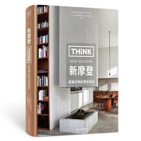 Think New Morden:新摩登(中产阶级家居美学启蒙书,让家更时尚,成为永不退色的经典。)
