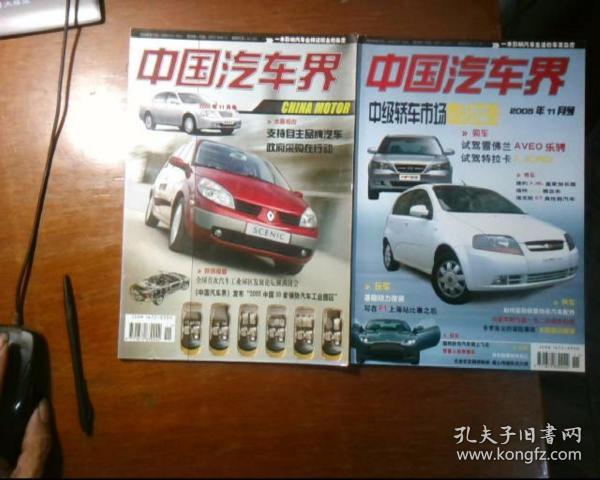 中国汽车界2005年11月号(2本不同合售)