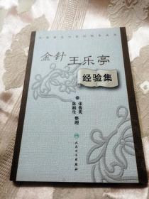 金针王乐亭经验集(全国著名中医经验集丛书)