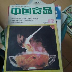 中国食品 1988年第1-12期共12本合售