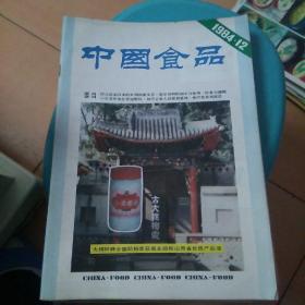 中国食品(1984年1一12期)