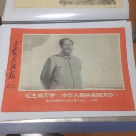 《工农兵画报》1969.9(下)第七十九期