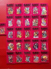 乌龙院大长篇漫画系列(卷5、7、12、18、19、20、22、23、24、25、27、29、30、31、32、33、34、35、36、37、38、39、40、41、42)二十五册合售