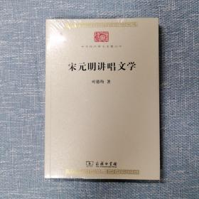 宋元明讲唱文学/中华现代学术名著6