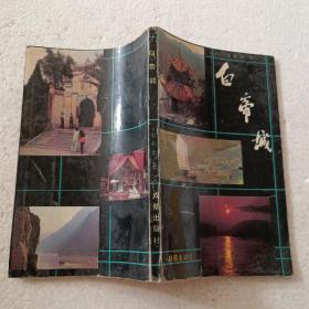 白帝城(32开)1993年一版一印