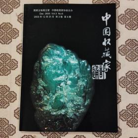 《中国收藏家通讯》(2005年12月第6期)