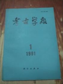 考古学报 1991年 第1期