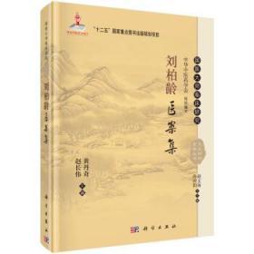 国医大师临床研究 天池伤科医学丛书:刘柏龄医案集