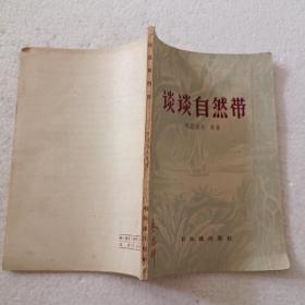 谈谈自然带(32开)平装本,1958年一版一印