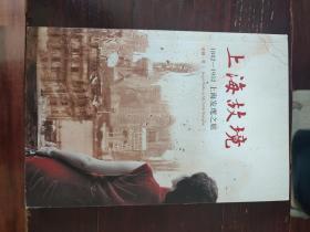 上海故境:1842—1952 上海发现之旅