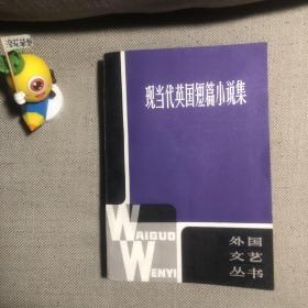 现当代英国短篇小说集  上海译文出版社 1981一版一印