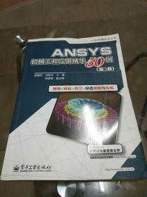 ANSYS机械工程应用精华50例(第3版)
