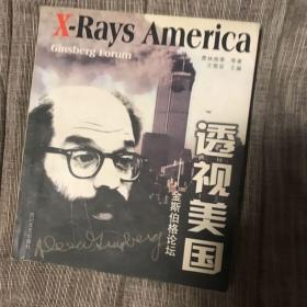 透视美国 垮掉的一代研究者 《在路上》译者文楚安签名 签赠本 这本书书名起拐了 内容挺好 艾伦金斯伯格绝笔等