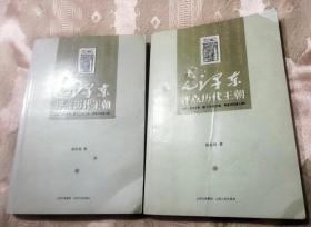 毛泽东评点历代王朝(全二册)上下2册(2011一版一印)