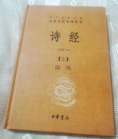 诗经(上册)国风(精装)中华经典名著全本全注全译