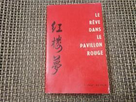 红楼梦法文原版   此款比两卷本的还罕见,网上也没有查到同款的  具体的参考拍图