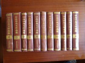 中共中央文件选集(1—11卷)【1921年—1938】【中央档案馆】【见描述】