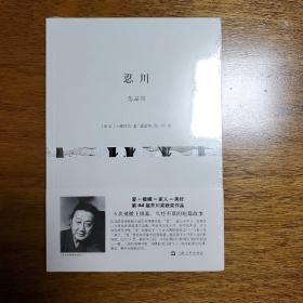 忍川(短经典书系)
