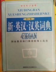新英汉汉英词典 郭全 叶展 新疆科技卫生出版社