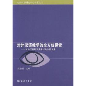 对外汉语教学的全方位探索