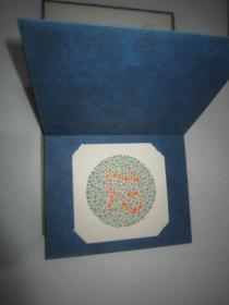TESTS FOR COLOUR-BLINDNESS 石原式万国色盲检查表(欧文附属说明)