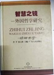 智慧之镜:外国哲学研究