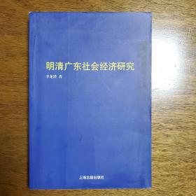 明清广东社会经济研究(一版一印)