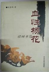 血性杨花 何思恩  大众文艺出版社