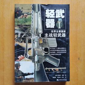 轻武器1:世界主要国家主战轻武器