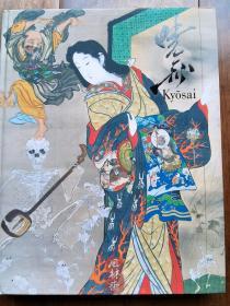 这就是晓斋!《This is Kyosai》 Goldman收藏品 16开184图 河锅晓斋稀见作品 日本画与浮世绘