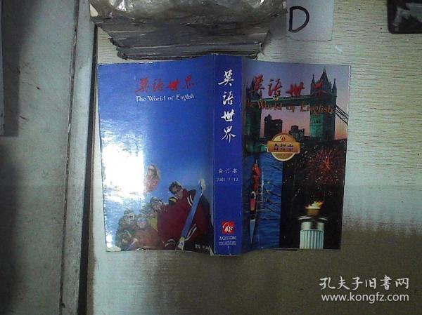 英语世界  合订本  2001  7-12 。