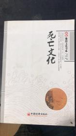 新版雅俗文化书系:死亡文化